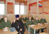 Духовные беседы военного священника с молодым пополнением