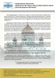 Стерлитамакский филиал Башкирского государственного университета объявляет набор абитуриентов
