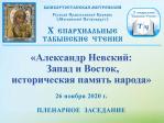 Х Табынские чтения Башкортостанской митрополии прошли в онлайн-формате
